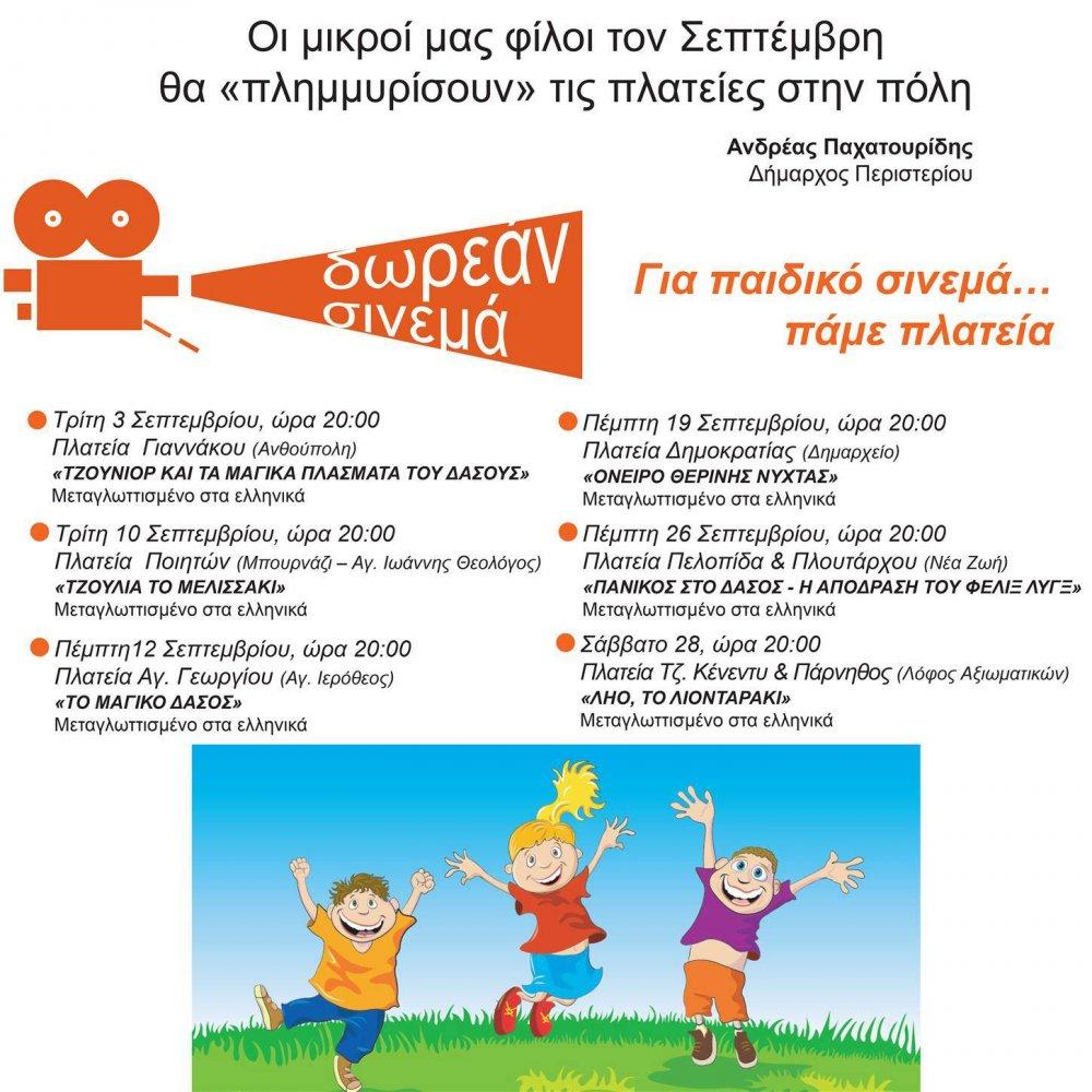 339b1bfe7e Δωρεάν Σινεμά για τους μικρούς μας φίλους στις πλατείες του Περιστερίου