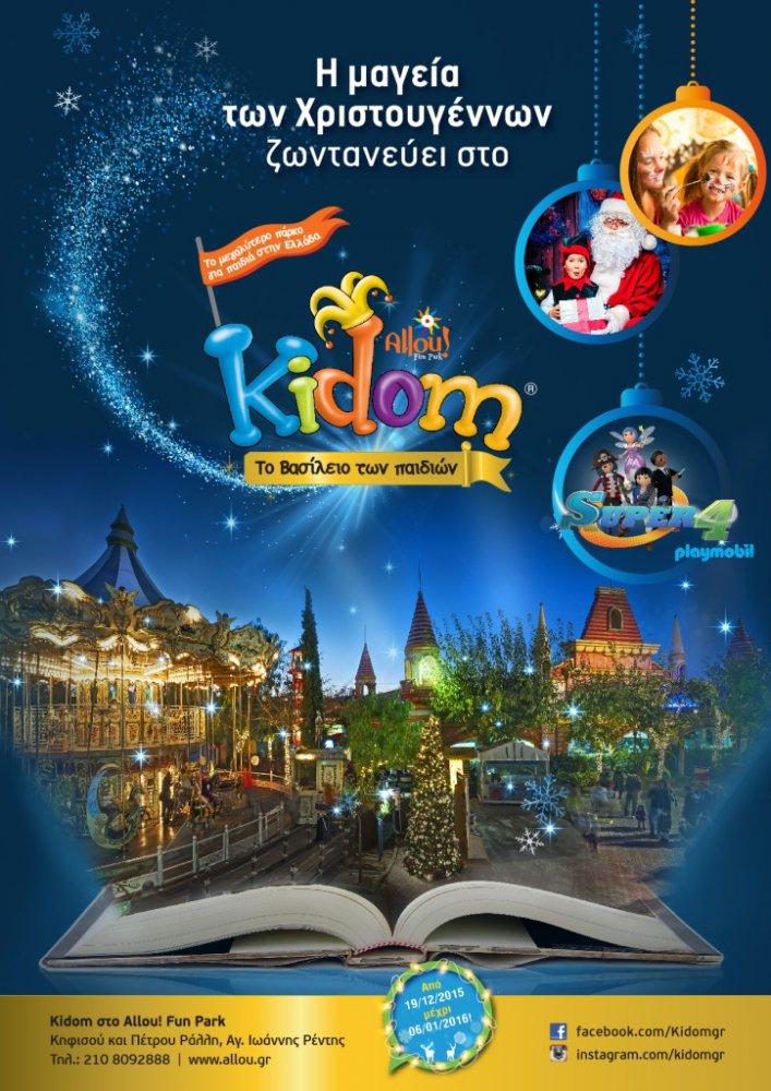 4bdc9d26525 Οι Super 4 της Playmobil στο μαγικό Xριστουγεννιάτικο Kidom | Πάμε Βόλτα
