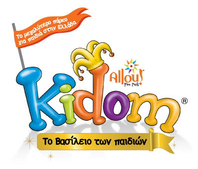 e9f3373f5d6 Kidom το βασίλειο των παιδιών | Πάμε Βόλτα