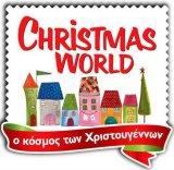 Christmas World - Ο κόσμος των Χριστουγέννων στο Metropolitan EXPO