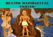 Θέατρο Μαριονέττας Γκότσης