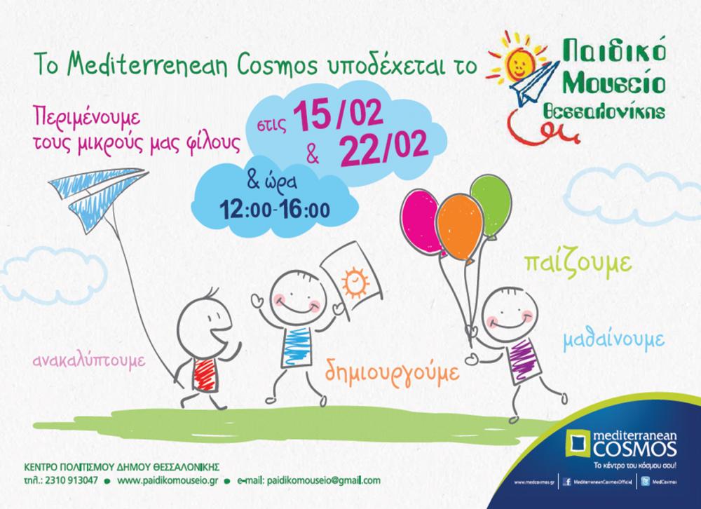 0d94b5f075 Αποκριάτικα εκπαιδευτικά εργαστήρια για παιδιά από το Παιδικό Μουσείο  Θεσσαλονίκης στο Mediterranean Cosmos!