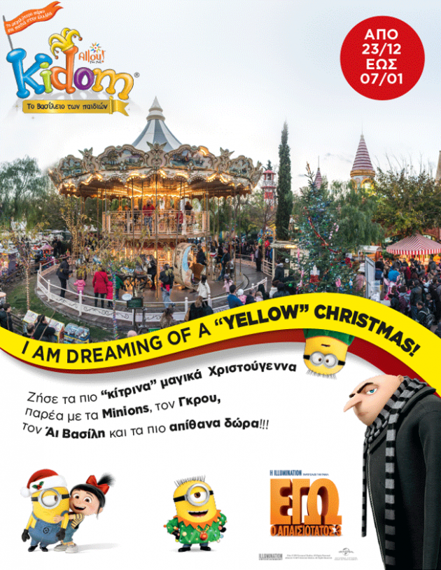 """I m dreaming of a """"Yellow"""" Christmas! στο Kidom του Allou! Fun Park ... d58d526bd6d"""