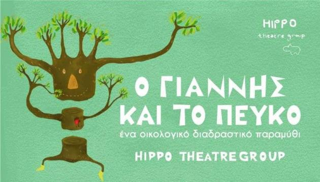 Θέατρο: Ο Γιάννης και το Πεύκο στον Πολυχώρο Ενώ