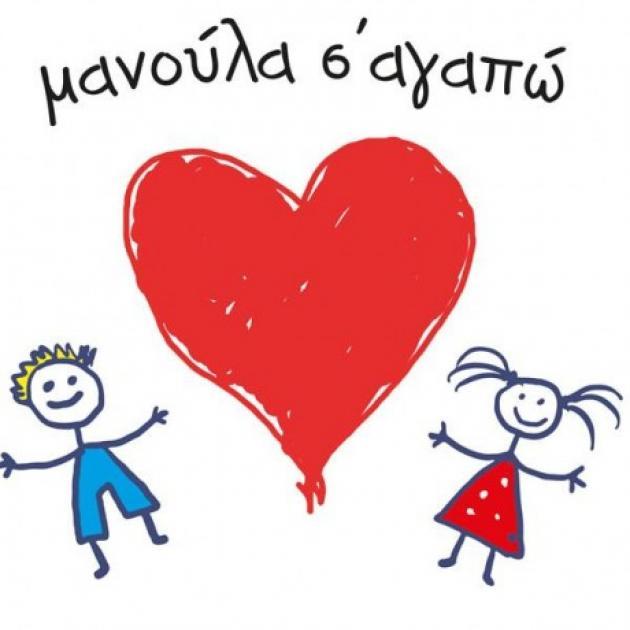Μάνα, Μητέρα, Μανούλα, Μαμά στο Παιδικό Μουσείο Θεσσαλονίκης ...