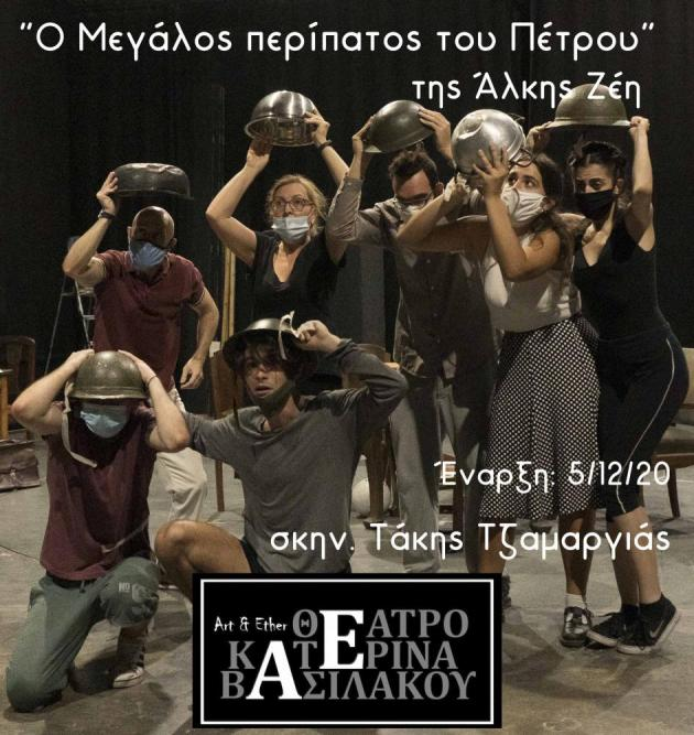 Θέατρο:  Μεγάλος Περίπατος του Πέτρου της Άλκης Ζέη στο Νέο Θέατρο Βασιλάκου