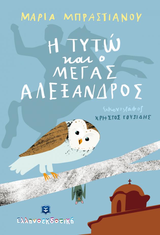 Image result for Η Τυτώ και ο Μέγας Αλέξανδρος