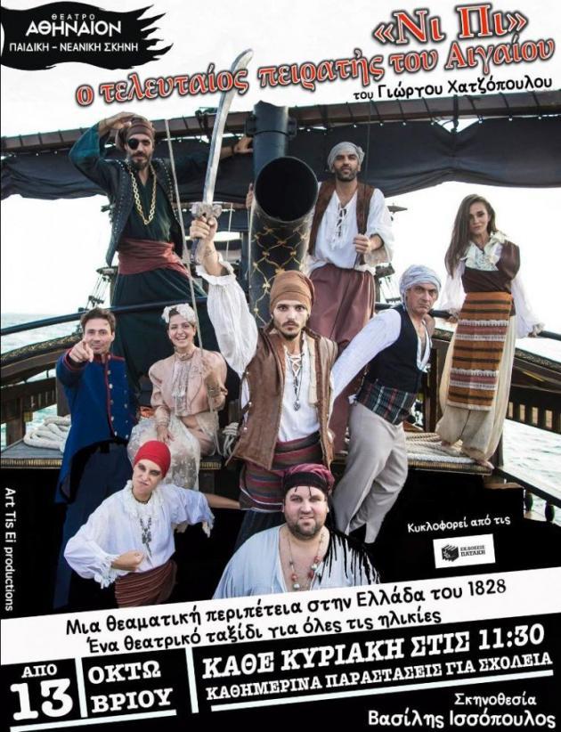 Θέατρο: ΝΙ ΠΙ, ο τελευταίος πειρατής του Αιγαίου στο Θέατρο Αθήναιον