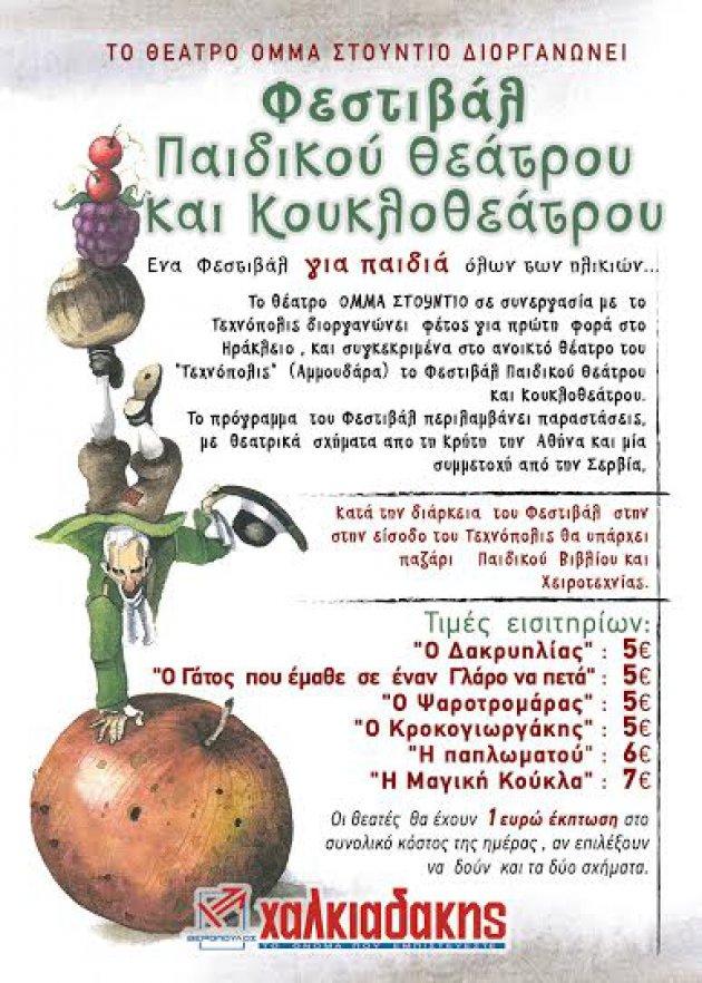 228cdc2ec5 Φεστιβάλ Παιδικού Θεάτρου και Κουκλοθέατρου ( Κρήτη). Το θέατρο ΟΜΜΑ  ΣΤΟΥΝΤΙΟ ...