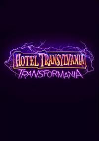Σινεμά: Hotel Transylvania: Transformania
