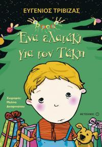 Οι εκδόσεις ΜΕΤΑΙΧΜΙΟ προσκαλούν τους μικρούς τους φίλους σε γιορτινή  εκδήλωση με αφορμή τα βιβλία του Ευγένιου Τριβιζά