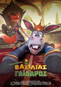 Σινεμά: Ο ΒΑΣΙΛΙΑΣ ΓΑΙΔΑΡΟΣ (The Donkey King)