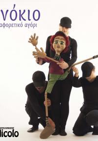 """Θέατρο: """"Πινόκιο, ένα διαφορετικό αγόρι"""" στο Θέατρο Σοφούλη"""