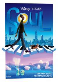 Σινεμά: SOUL