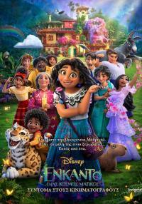 Σινεμά:  Ενκάντο : Ένας κόσμος μαγικός (ENCANTO)