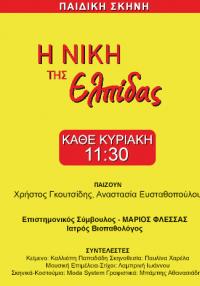 Θέατρο: Έρχεται «Η ΝΙΚΗ της Ελπίδας» στο Θέατρο Σοφούλη