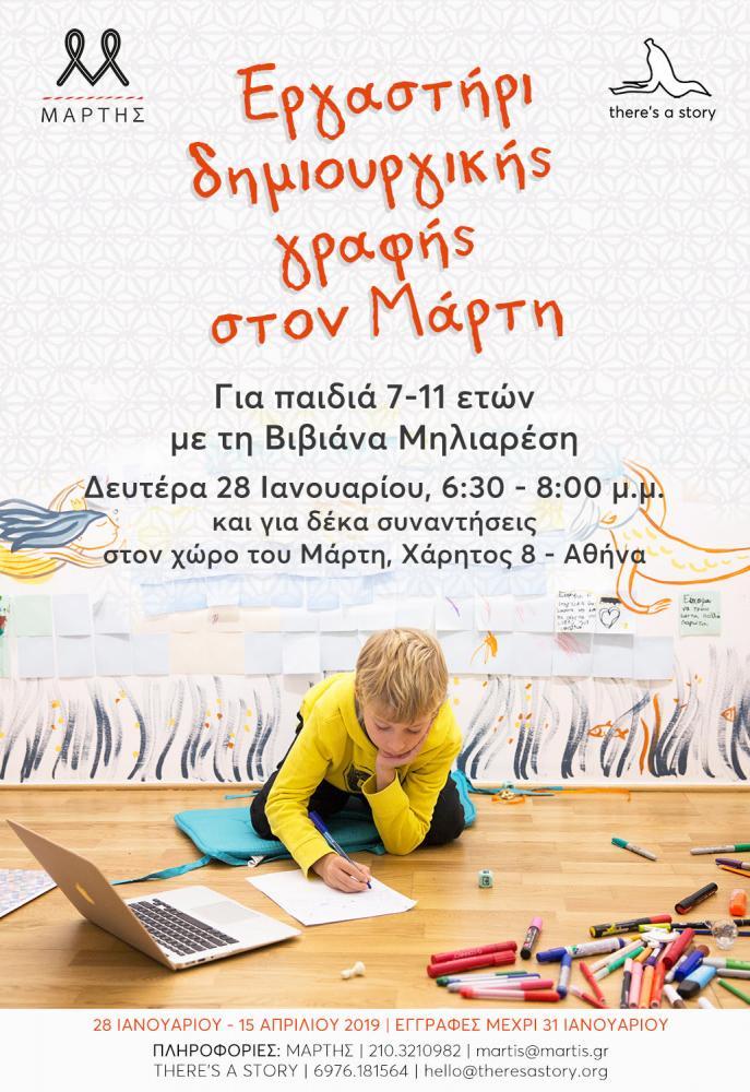 2o εργαστήρι δημιουργικής γραφής για παιδιά 7-11 ετών στον Μάρτη με τη  Βιβιάνα Μηλιαρέση 226182524dc